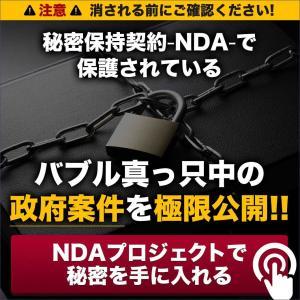 """バブル真っ只中の""""インフラ事業"""""""