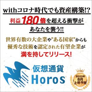 withコロナでも堅実に資産構築!2020年最高峰の稼ぎ方が登場!