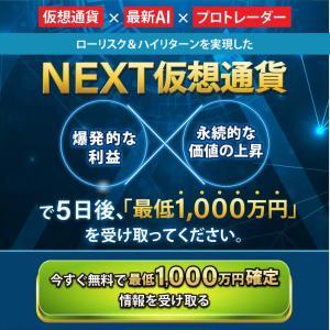 【5日後、最低1,000万円】 も夢じゃありません!
