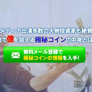 無料で利益100倍以上狙える極秘コイン情報を入手!