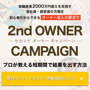 金融資産2000万円達成を めざすあなたに朗報!