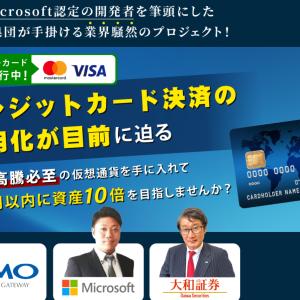 Microsoft認定の開発者が手掛ける大型プロジェクト始動!
