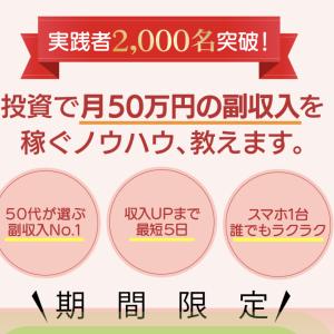 【速報】月50万円稼ぐ投資ノウハウが無料公開中!