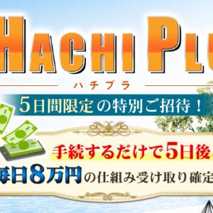 今から5日後、日給8万円の仕組みが手に入る!?