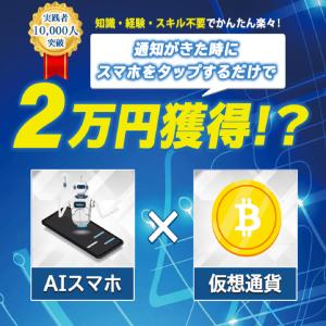 スマホ×AIシステムで 初月から80万円!?