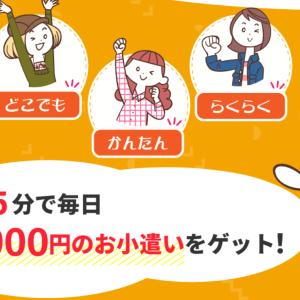 SNSで話題沸騰!毎日5000円が目指せる簡単投資術!