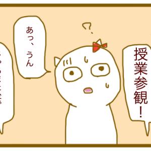 授業参観〜ちょっと油断した話〜