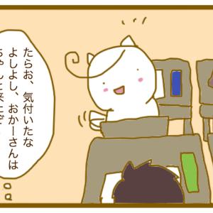 授業参観〜ちょっと油断した話〜②