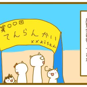 幼稚園の展覧会の話〜好きなキャラクターといえば思い浮かぶのはアレ〜