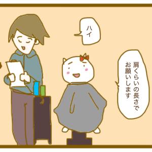 美容院〜ディフェンス編〜