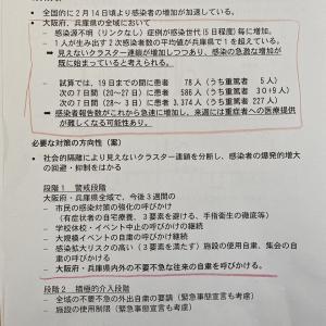 大阪府知事の英断に感謝したい
