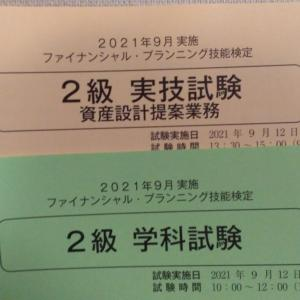 FP2級の結果