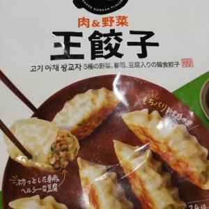 ビビゴ 肉&野菜 王餃子