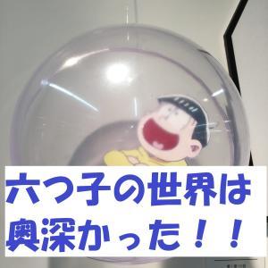 ダイブイントゥおそ松さん 2