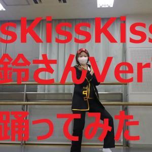 KissKissKissを踊ってみた