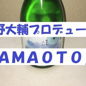 純米酒「AMAOTO」