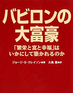「バビロンの大富豪」がkindle unlimitedで読めます。