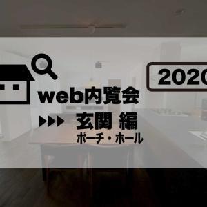 【web内覧会2020】玄関(ポーチ・ホール)【注文住宅】