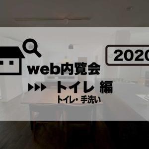 【web内覧会2020】トイレ(1F・2F・手洗い)編【注文住宅】