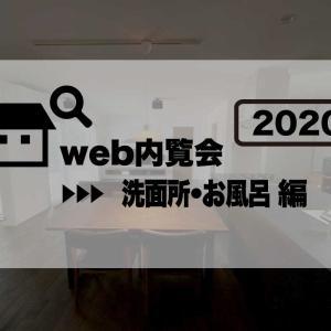【web内覧会2020】洗面所・お風呂【注文住宅】