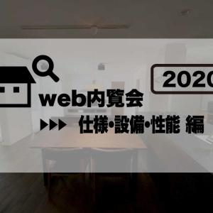 【web内覧会2020】仕様・設備・性能編【注文住宅】