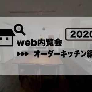 【web内覧会2020】オーダーキッチン編【注文住宅】