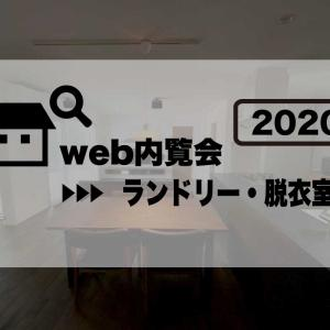 【web内覧会2020】ランドリールーム・脱衣室【注文住宅】