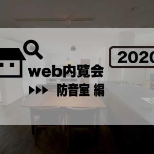 【web内覧会2020】防音室【注文住宅】