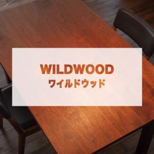 【美しい佇まい】ダイニングテーブルを紹介【マスターウォール・ワイルドウッド】