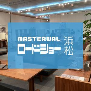 MasterWalが浜松にやってきた!【マスターウォールロードショー】