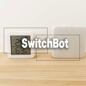 温熱環境を整えるのにおすすめ!SwitchBot温湿度計【hub miniは必要?】