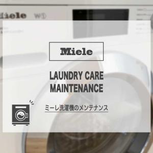 Miele(ミーレ)の洗濯機W1のお手入れ・メンテナンス方法
