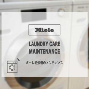 Miele(ミーレ)の衣類乾燥機(T1)のお手入れ・メンテナンス方法