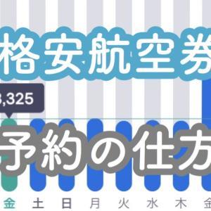 【旅行に行こう-1】格安航空券の予約の仕方★スカイスキャナー(skyscanner)