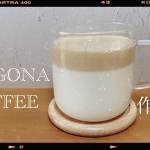 【ダルゴナコーヒー】とは?作り方は簡単!おうちカフェにぴったり♡