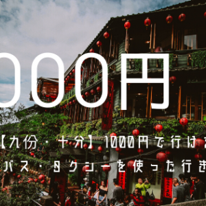 1日で【九份・十分】1000円で行けます!電車・バス・タクシーを使った行き方