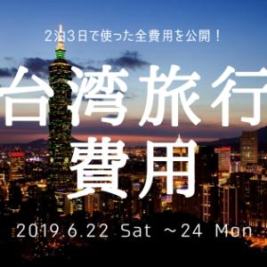 【台湾旅行】2泊3日で使った全費用を公開!