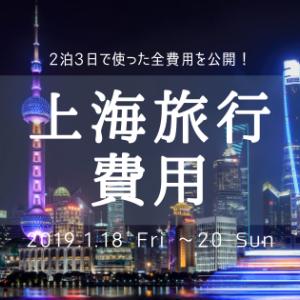 【上海旅行】2泊3日で使った全費用を公開!