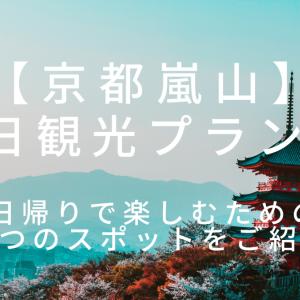 【京都嵐山】1日観光プラン★日帰りで楽しむための5スポットをご紹介。ランチ・カフェ・浴衣着物レンタル