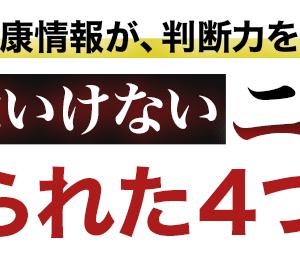 日本では健康診断が捏造されている!