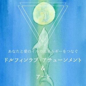 【4月分募集】ドルフィンラブ・アチューンメント&アート