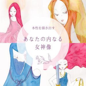 【予告】「あなたの内なる女神像」7月5日20時にカートオープンします