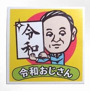 Uncle Reiwa