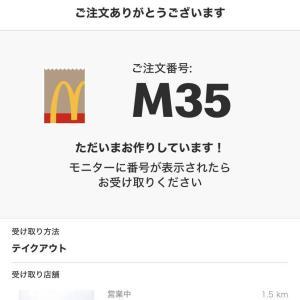 【マクドナルド】モバイルオーダーしてみた件