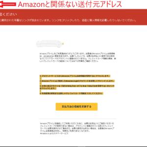 オンライン詐欺「[緊急の通知] Amazoneプライムのお支払いにご指定のクレジットカード有効期限が切れています!」