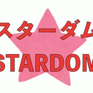 【スターダム】シンデレラトーナメント歴代優勝者とドレス画像まとめ #STARDOM