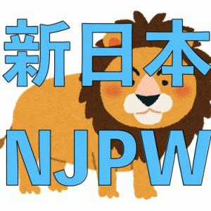 【新日本】オリンピック延期でも秋のG1クライマックス開催か 2021年も同様の日程?#njpw