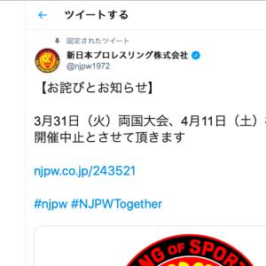 新日本3・31両国と4・11相模原がコロナ中止で良かったと思う3つの理由 #njpw