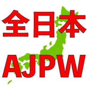 【全日本】チャンピオンカーニバル2020中止!年内開催の時期と実現の可能性は?#ajpw