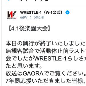 【WRESTLE-1】無観客試合で活動休止とまさかの引退示唆 団体存続で大事なこと#W_1